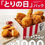 【月に一度の特別価格!!】KFC とりの日パックをお得に買ってみた!