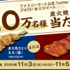 【合計10万名に当たる!!】ファミリーマート 炭火焼きとりプレゼント!キャンペーン