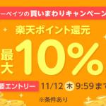 【楽天ポイント還元最大10%!!】楽天リーベイツの買いまわりキャンペーン