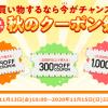 【ラクマ】秋のクーポン祭 3種類同時配布中!