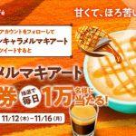 【合計5万名に当たる!!】ローソン マチカフェ キャラメルマキアート 無料券が当たる!キャンペーン