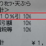 【株主優待】四六時中 イオンオーナーズカード提示で10%OFFになった!