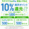 【10%還元!!】ラクマでFamiPay支払いすると10%楽天ポイント還元!キャンペーン