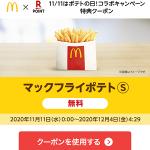【全プレ!!】マックフライポテト(S)1個無料クーポンを引換えてきた!