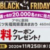 【合計20,000名に当たる!!】特産三ツ矢福岡県産あまおう 460ml 無料クーポンが当たる!キャンペーン