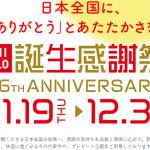 【11/19~12/3】ユニクロ 36周年 誕生感謝祭 開催!