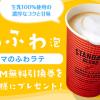 【合計7万名に当たる!!】ファミリーマートのカフェラテM 無料引換券が当たる!キャンペーン