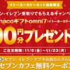 【500円分もらえる!!】イトーヨーカドーネット通販限定 セブン-イレブン受取りでもらえるキャンペーン