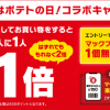 【全プレ!!】エントリーでマックフライポテト(S)1個無料クーポンプレゼント!キャンペーン