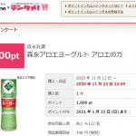 【先着!!】森永アロエヨーグルト アロエの力 100%還元モニター 実質無料で試せる!