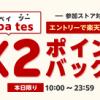 【最大20%還元!!】1日限定 楽天Rebates ダブルポイントバックキャンペーン