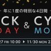 【4日間限定!!】 楽天Rebates Black Friday & Cyber Monday キャンペーン
