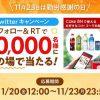 【1万名に当たる!!】Coke ON ドリンクチケットが当たる!キャンペーン