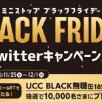 【10,000名に当たる!!】UCCブラック無糖缶185g 無料券が当たる!キャンペーン