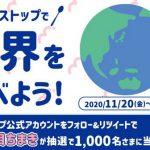 【1,000名に当たる!!】ミニストップ 鶏五目ちまき 無料クーポンが当たる!キャンペーン