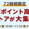 【72時間限定!!】 楽天ポイント高還元ストアが大集合!楽天Rebates キャンペーン