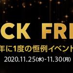 【最大1,000ポイントもらえる!!】LINEショッピング BLACK FRIDAY 2020