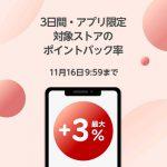 【お得な3日間!!】楽天Rebates アプリ限定ポイントアップ!3日間限定キャンペーン