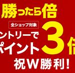【ポイント3倍!!】ヴィッセル神戸・FCバルセロナ 祝W勝利!楽天市場 ポイント3倍キャンペーン