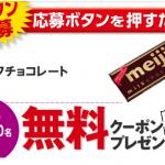 【合計131,000名に当たる!!】明治 ミルクチョコレート 50g他 無料クーポンが当たる!キャンペーン