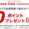 【楽天ポイント50Pもらえる!!】Coca-Cola Gateway メルマガ登録キャンペーン