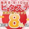 【超お得!!】3日間限定大幅還元祭!! ハピタスデー開催!
