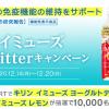 【1万名に当たる!!】キリン イミューズ ヨーグルトテイストまたはレモン 無料券が当たる!キャンペーン