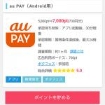 【700円相当もらえる!!】au PAYアプリ ポイントサイト経由のダウンロード可能に!