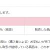 【悲報!!】ラクマの販売手数料改悪!3.5%→6.0%に改定!!