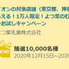 【1万名に当たる!!】プレモノ よつ葉のむヨーグルト+ミルクプロテインお試しキャンペーン