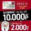 【4日間限定!!】エポスカード新規カード発行で1万円相当のポイント+エポスポイント2千円分がもらえる!