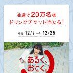 【20万名に当たる!!】Coke ONドリンクチケットが当たる!冬のCoke ONウォークキャンペーン