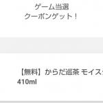 【当選!!】ファミペイアプリのゲームで無料クーポン2回連続当選!