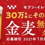 【30万名に当たる!!】金麦無料引換えクーポンプレゼント!キャンペーン