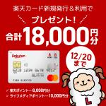 【超お得!!】楽天カードの発行で合計18,000円相当ポイントもらえる!