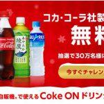 【30万名に当たる!!】Coke ON ドリンクチケットが当たる!キャンペーン