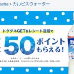 【ポイ活!!】カルピスウォーター購入で50ポイントGET!2回購入で楽天SPU+0.5倍!!