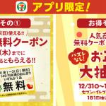 【セブン‐イレブンアプリ】おにぎり無料クーポンプレゼント!キャンペーン