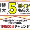 【 日替最大5ポイント!!】楽天シニア お家で1日500歩チャレンジ!