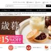 【大丸松坂屋オンラインショッピング】1番還元率が高いポイントサイトを調査してみた!