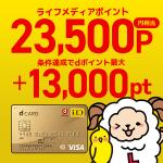 【超お得!!】dカード GOLDの発行で23,500相当ポイント+dポイント最大13,000ポイントもらえる!