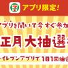 【毎日必ずクーポンが当たる!!】セブン‐イレブンアプリ お正月大抽選会!
