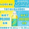 【9万名に当たる!!】マッチ 500ml 無料クーポンが当たる!ファミペイ限定キャンペーン