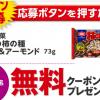 【7,000名に当たる!!】亀田の柿の種チョコ&アーモンド 73g 無料クーポンが当たる!キャンペーン