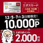 【3日間限定!!】エポスカード新規カード発行で1万円相当のポイントがもらえる!