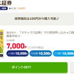 【超お得!!】マネックス証券の新規口座開設で7000円相当ポイントもらえる!