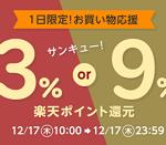 【1日限定!!】楽天Rebates お買い物応援!39(サンキュー)キャンペーン