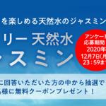 【20万名に当たる!!】「サントリー 天然水ジャスミン」無料引換クーポンプレゼント!キャンペーン