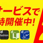 【ポイント20倍!!】d fashionデー!5,500円以上のお買い物がポイント20倍!