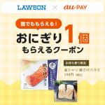 【土日限定!!】ローソンのおにぎり(焼さけハラミ)1個をプレゼント!キャンペーン